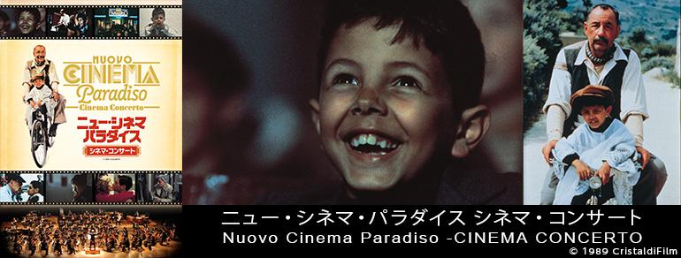 二ュー・シネマ・パラダイス  シネマ・コンサート<br>Nuovo Cinema Paradiso -CINEMA CONCERTO