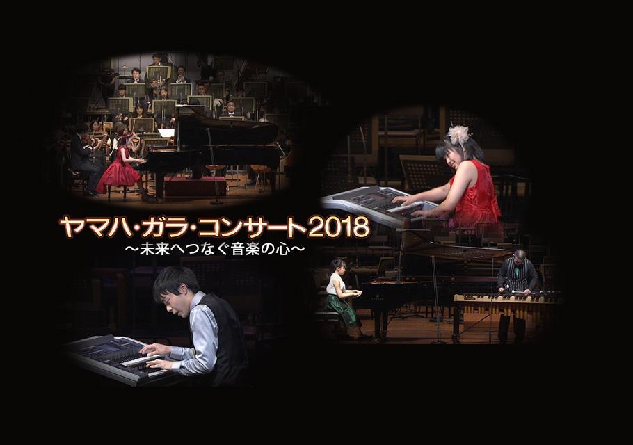 ヤマハ・ガラ・コンサート2018