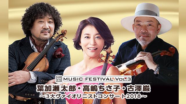 3大ヴァイオリニスト<br>コンサート2018