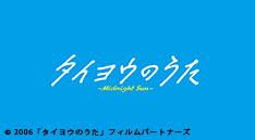 舞台「タイヨウのうた」<br>~Midnight Sun~