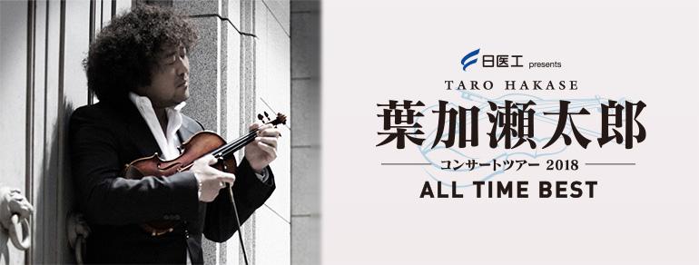 日医工 presents<br>葉加瀬太郎 コンサートツアー 2018<br>ALL TIME BEST