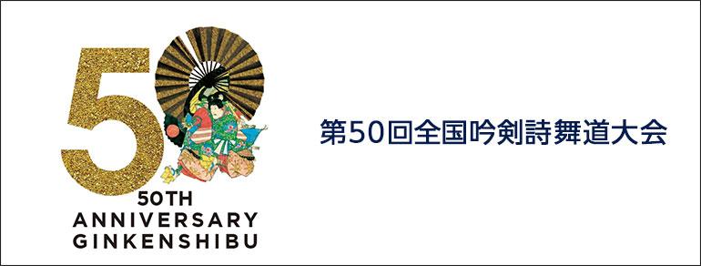 第50回全国吟剣詩舞道大会