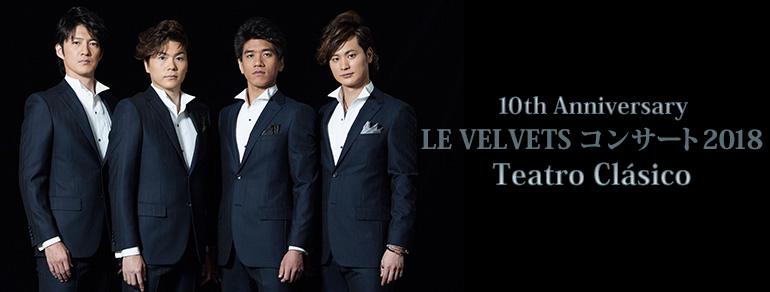 10th Anniversary LE VELVETS コンサート2018<br>Teatro Clásico