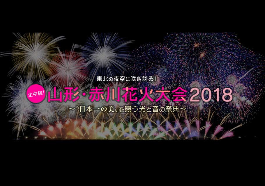 生中継!山形・赤川花火大会2018