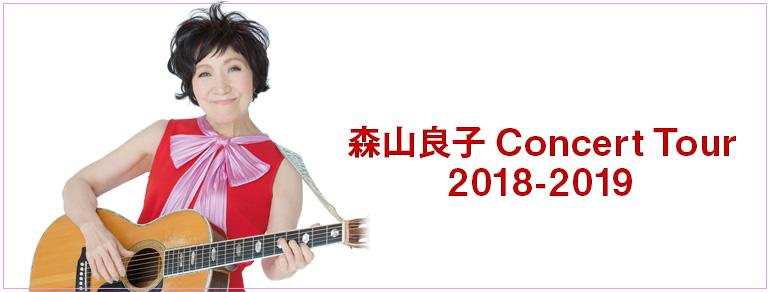 森山良子 Concert Tour 2018-2019