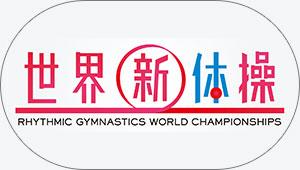 世界新体操2018