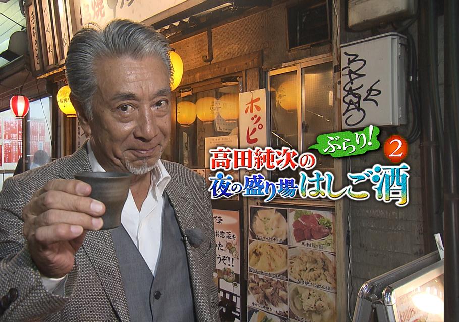 高田純次のぶらり!夜の盛り場はしご酒2