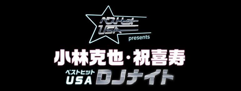 ベストヒットUSA presents <br>『小林克也・祝喜寿 ~ベストヒットUSA・DJナイト~』