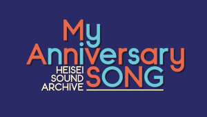My Anniversary SONG~HEISEI SOUND ARCHIVE~