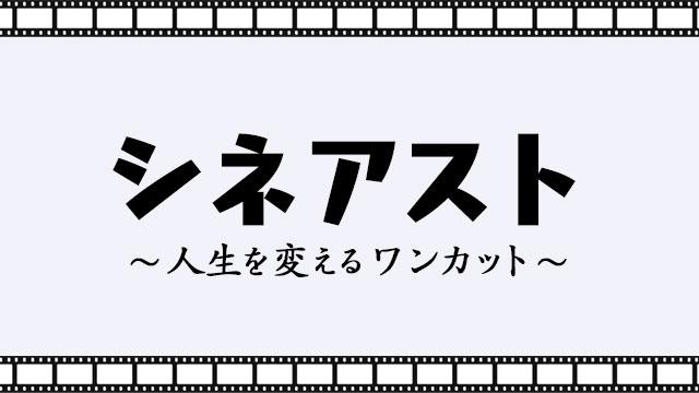 シネアスト<br>MC:安藤桃子