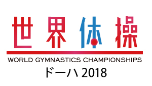 世界体操ドーハ2018