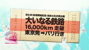 BS4K放送開始記念・民放4社共同企画 大いなる鉄路16,000km走破 東京→パリ行き