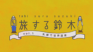 旅する鈴木 vol.1夫婦で世界遺産
