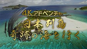 4Kアドベンチャー 日本列島 奇跡の海を行く