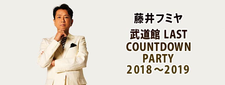 藤井フミヤ<br>武道館 LAST COUNTDOWN PARTY 2018~2019