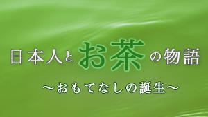 日本人とお茶の物語~おもてなしの誕生~