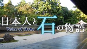 日本人と石の物語~voice of stone~