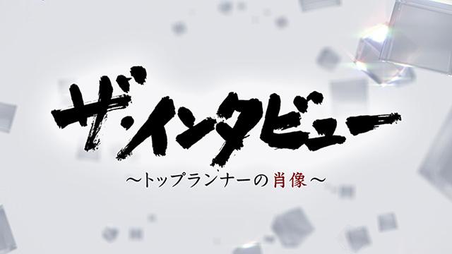 ザ・インタビュー<br>ゲスト:福田こうへい