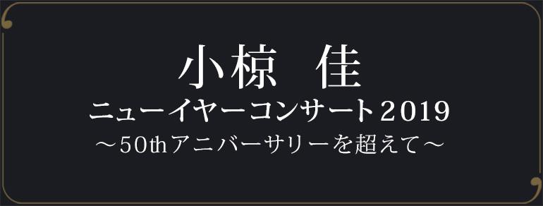 小椋 佳 ニューイヤーコンサート2019<br>~50thアニバーサリーを超えて~