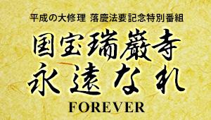 平成の大修理 落慶法要記念特別番組 国宝瑞巌寺 永遠なれ FOREVER