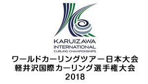 ワールドカーリングツアー日本大会 軽井沢国際カーリング選手権大会2018