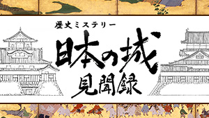 歴史ミステリー 日本の城見聞録