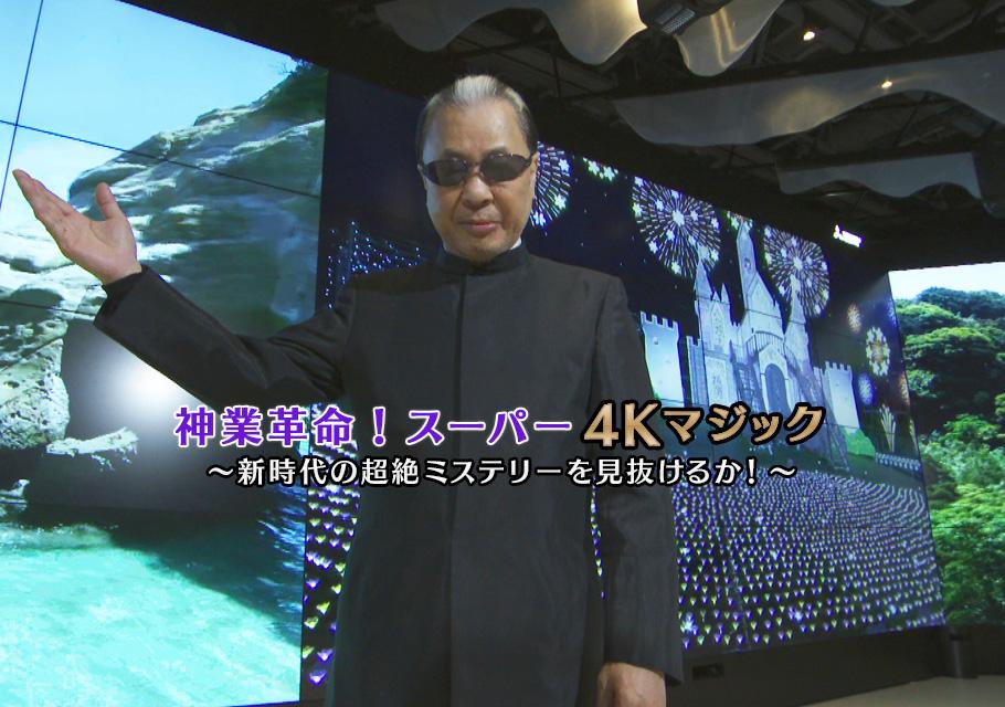 神業革命!スーパー4Kマジック