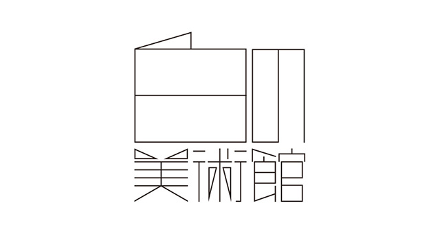 白の美術館<br>横尾忠則(美術家)