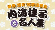 初春 爆笑!浅草演芸会 内海桂子と名人芸