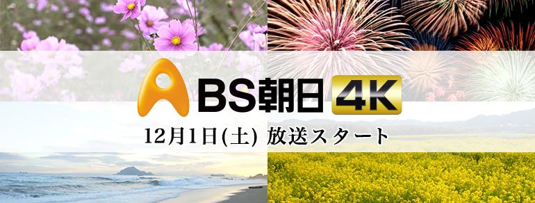 bs朝日4K放送 bs朝日
