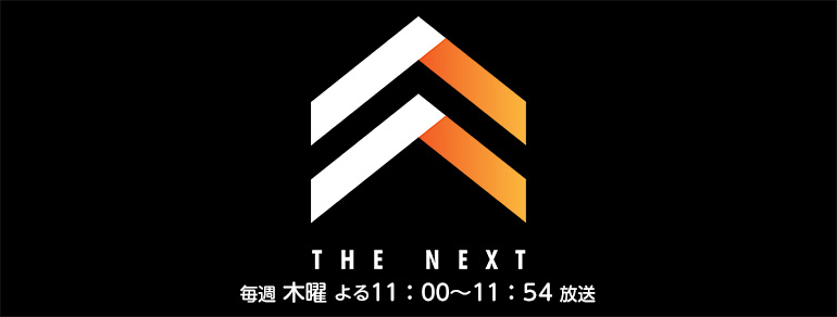 bs朝日 the next bs朝日