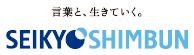 seikyo shimbun