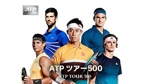 ATPツアー500