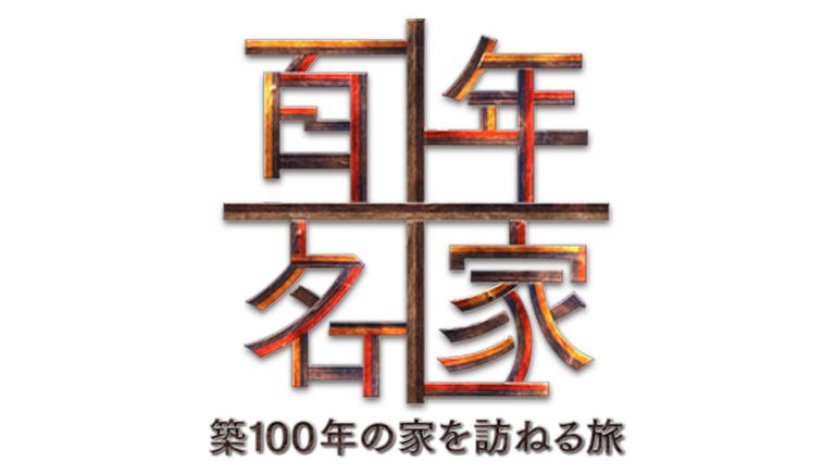 百年名家 ~築100年の家を訪ねる旅~