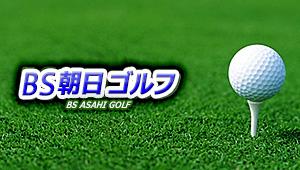 BS朝日ゴルフ