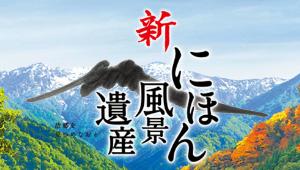 新・にほん風景遺産~故郷を見つめなおそう~