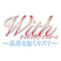 With ~チャレンジド・アスリート 未来を拓くキズナ~