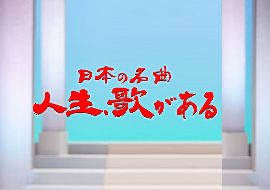 日本の名曲 人生歌がある