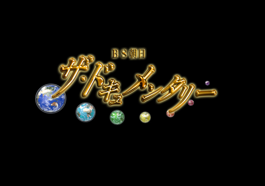 BS朝日 ザ・ドキュメンタリー