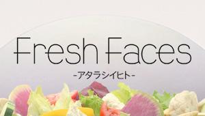 Fresh Faces ~アタラシイヒト~