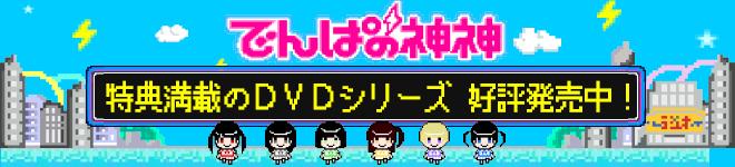 「でんぱの神神」DVD神BOX【発売中】