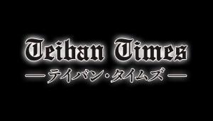 テイバン・タイムズ