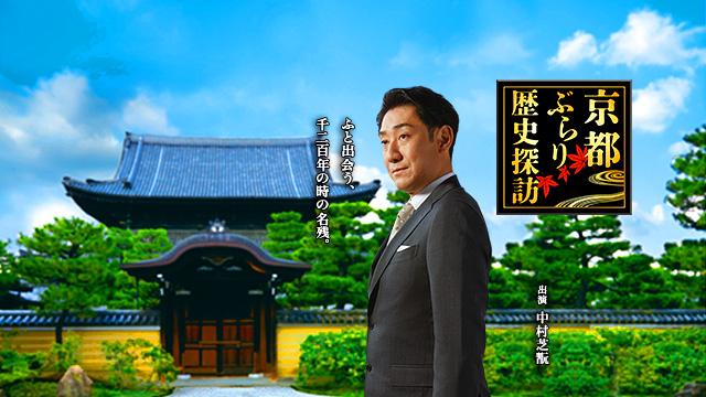 京都ぶらり歴史探訪<br>都に眠る 天皇と武将の宝 前編