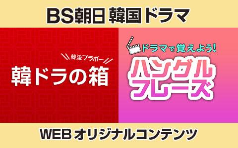 韓国ドラマ WEBオリジナルコンテンツ
