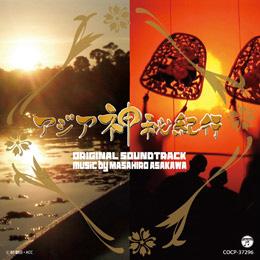 「アジア神秘紀行」 オリジナルサウンドトラック