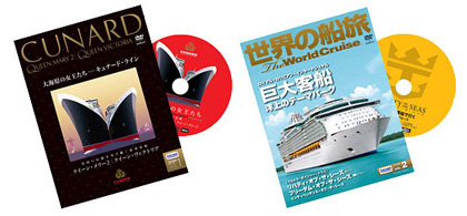 世界の船旅(DVDブック)
