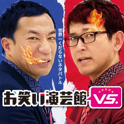 お笑い演芸館VS.