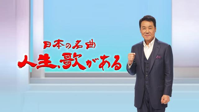 日本の名曲 人生歌がある<br>歌手・青木光一特集