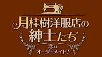 月桂樹洋服店の紳士たち~恋はオーダーメイド!~