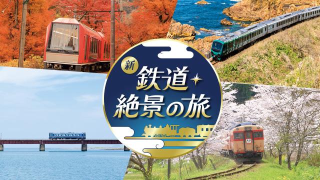 新鉄道・絶景の旅<br>錦秋のみちのく横断の旅